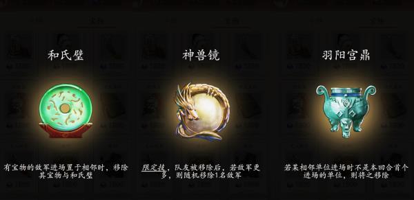 异宝现世引纷争 《英雄爱三国》新增宝物上线